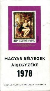 : Magyar bélyegek árjegyzéke 1978